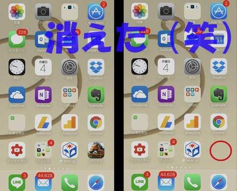 「アプリが消えた!」iPhoneのアプリを削除できなくする設定