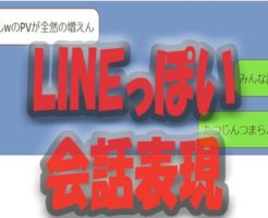 WordPressブログでLINE風の会話表現を実装する方法