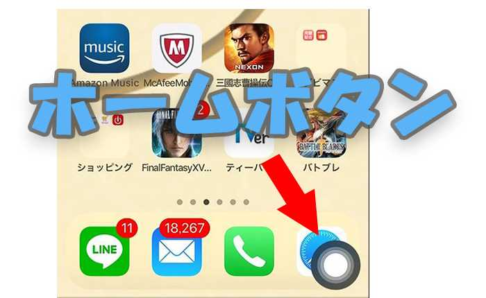 スクショも簡単!iPhone X(テン)にホームボタンを実装してみた