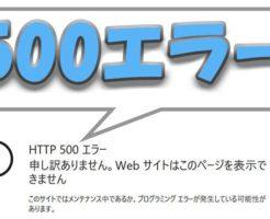 W3 Total CacheでHTTP500エラー!対処法とアンインストールする方法