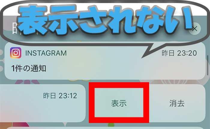 ロック画面で通知内容が表示されない!iPhoneXの通知設定とショートカット