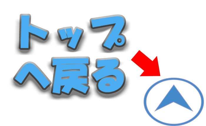 賢威7とSimplicityでトップへ戻るの画像を変更する方法