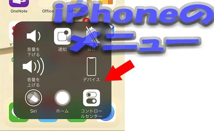 タップするだけで音量調整!iPhoneの疑似ホームボタンでカスタムメニューを作成