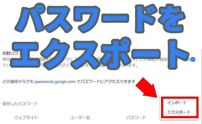 インポートも可能に!Chromeで保存されたパスワードをエクスポートできるように