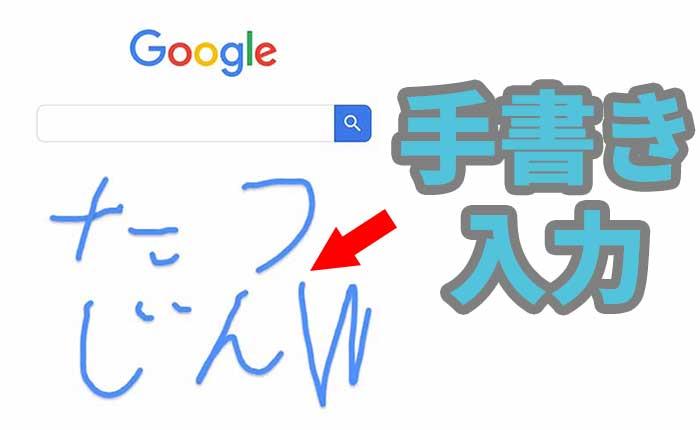 音声検索だけじゃない!iPhoneでGoogleの手書き入力検索