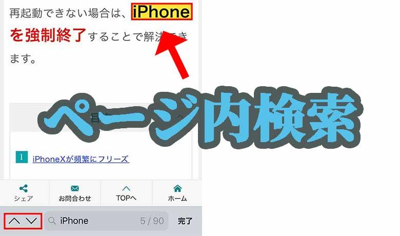 iPhoneのsafariでページ内検索と閉じたタブを開く方法