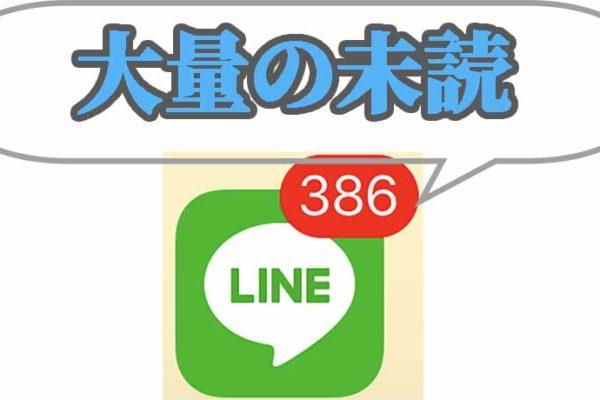 iPhoneとWindows10のLINEアプリの未読を一括で既読にする方法
