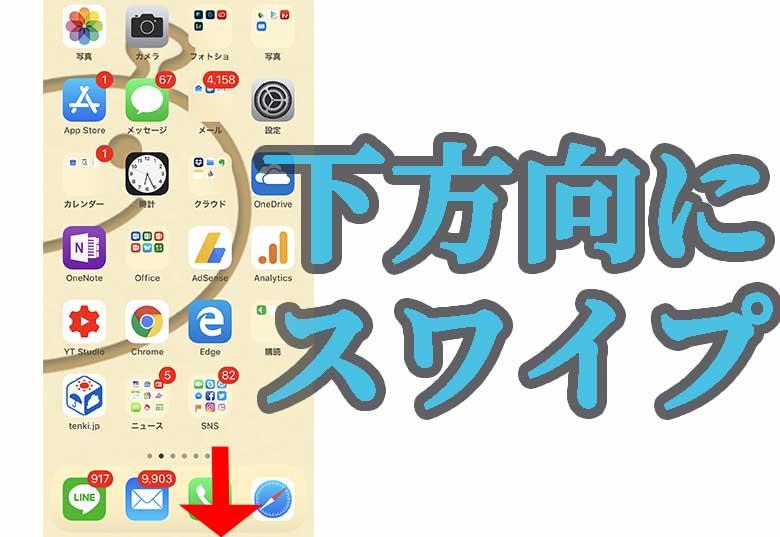 iPhoneが大きい!簡易アクセスと片手用キーボードでの操作性向上