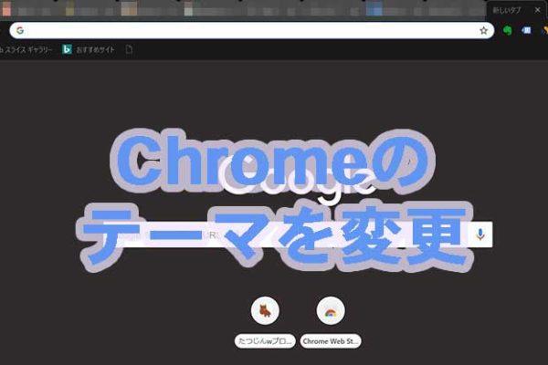 Chromeのテーマを変える!テーマの変更方法と自作テーマの作成